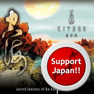 Kitaro: Sacred Journey Of Ku-Kai Vol. 4 for Charity