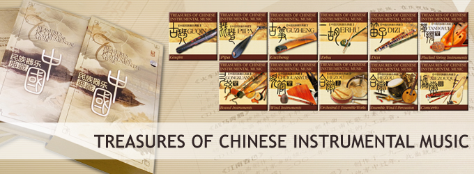 NEW RELEASE: Chinese Instrumental Music Series | Domo Blog