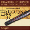 Various Artists: Treasures Of Chinese Instrumental Music: Guqin