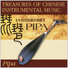 Various Artists / Treasures Of Chinese Instrumental Music: Pipa