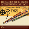 Various Artists: Treasures Of Chinese Instrumental Music: Dizi