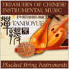 Various Artists: Treasures Of Chinese Instrumental Music: Plucked String Instruments