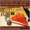 Various Artists / Treasures Of Chinese Instrumental Music: Wind Instruments
