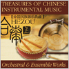 Various Artists / Treasures Of Chinese Instrumental Music: Orchestral & Ensemble Works