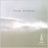 Kitaro / Celestial Scenery: Fairy Stories Vol. 7