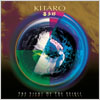 Kitaro: The Light Of The Spirit (Remastered in 2012)