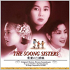 Kitaro / The Soong Sisters