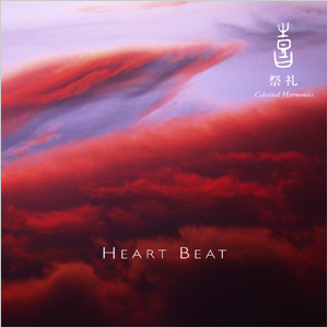 Celestial Scenery: Heart Beat Vol. 10