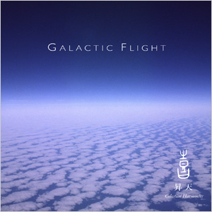 Celestial Scenery: Galactic Flight Vol. 9