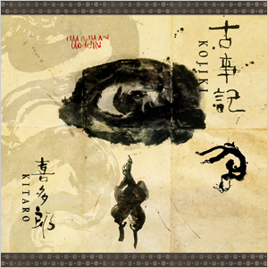 Kojiki (2-Disc Remastered Deluxe Edition)