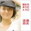 Nao Watanabe: Thank You - EP