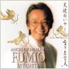 Fumio Miyashita / Angel Of Healing