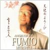 Fumio Miyashita / Angel Of Joy