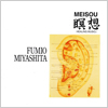 Fumio Miyashita: Meisou